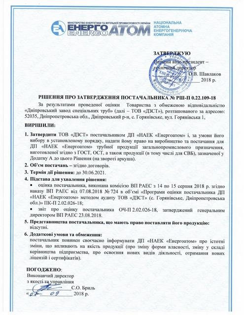 """Решение об утверждении поставщика ГП """"НАЭК """"ЭНЕРГОАТОМ"""""""