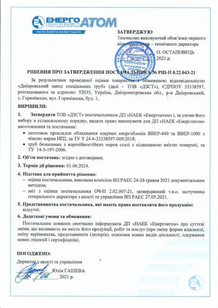 """3. Решение об утверждении поставщика ГП """"НАЭК """"ЭНЕРГОАТОМ"""""""