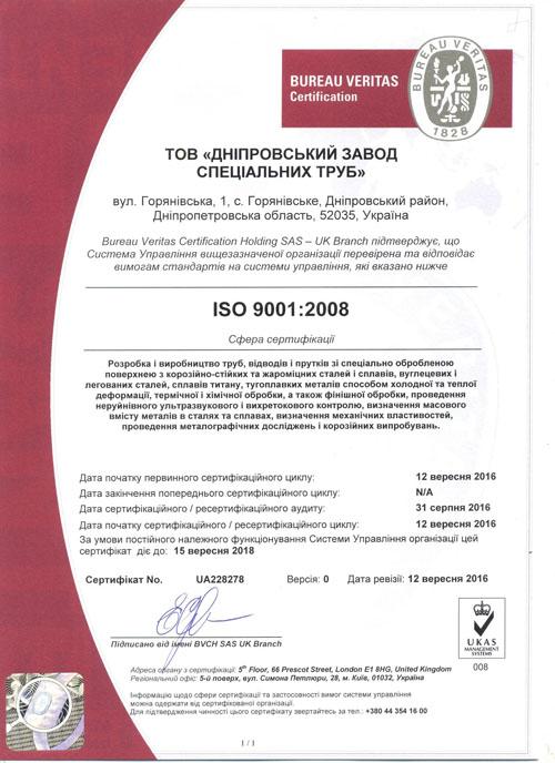 ISO 9001 Веритас укр