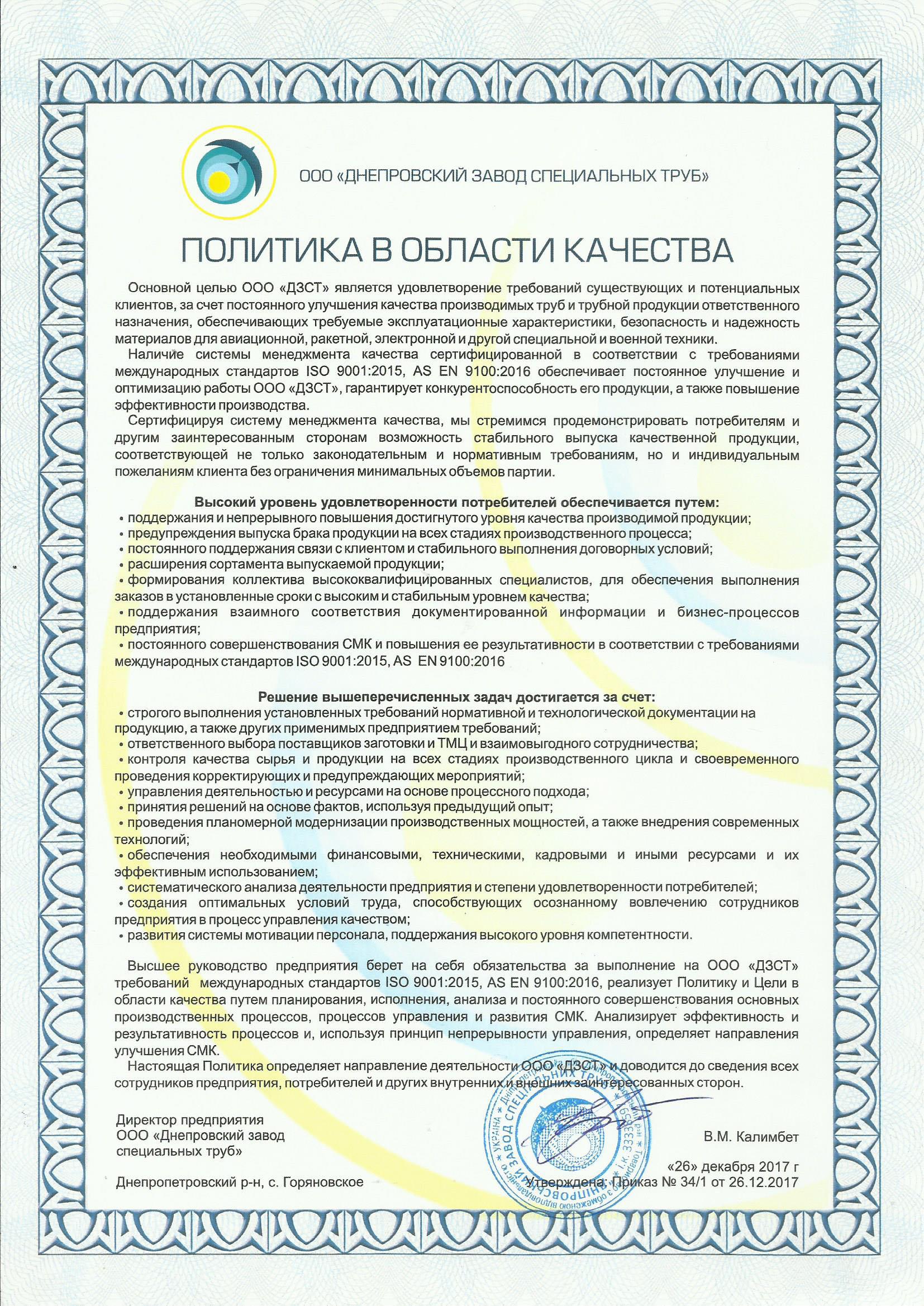 Днепровский завод специальных труб, политика в области качества