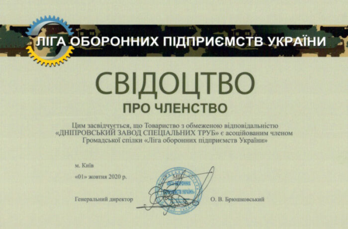 LEAGUE OF DEFENSE COMPANIES OF UKRAINE